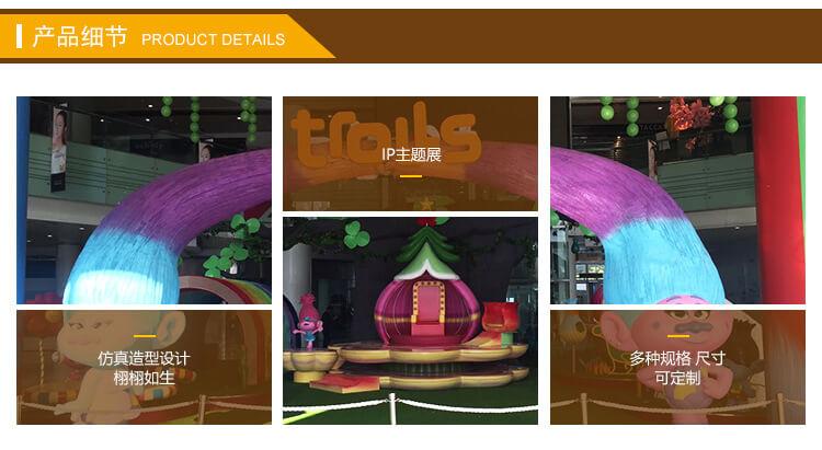 魔发精灵北京富力广场主题展搭建