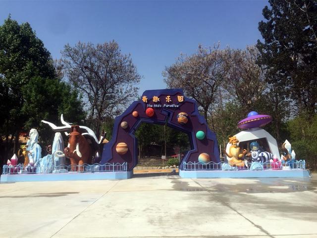北京野生动物园奇幻乐园主题景观工程