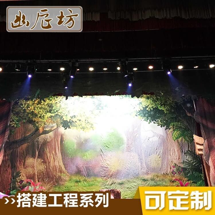 定制晚会舞台美陈搭建 儿童剧演出道具