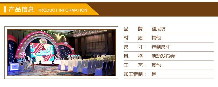 会议策划产品发布会 活动执行搭建